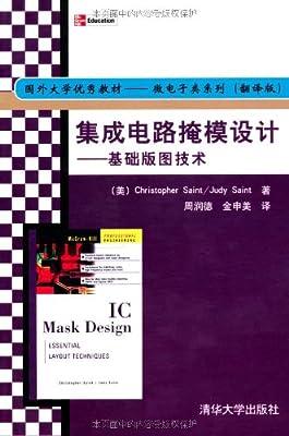 集成电路掩模设计:基础版图技术.pdf