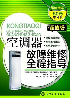 空调器故障维修全程指导:超值版.pdf