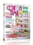 cotton time手作时光3(附实物大图纸)-图片