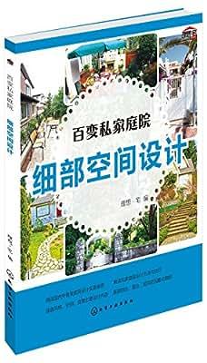 百变私家庭院:细部空间设计.pdf
