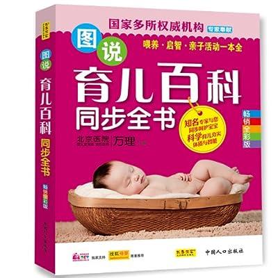 图说育儿百科同步全书.pdf