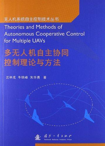 无人机系统自主控制技术丛书:多无人机自主协同控制理论与方法-图片