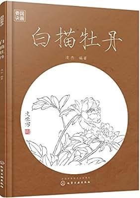 白描牡丹.pdf