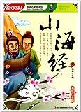 国民阅读文库•国学启蒙书系列:山海经(双色注音版)