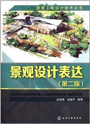 景观工程设计技术丛书:景观设计表达.pdf