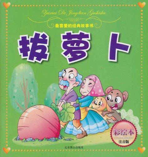 拔萝卜(彩绘本)(注音版)(最喜爱的经典故事书)