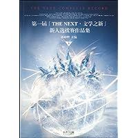 """第一届""""THE NEXT·文学之新""""新人选拔赛作品集"""