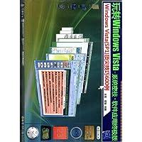 玩转Windows Vista:系统密技·软件应用终极版