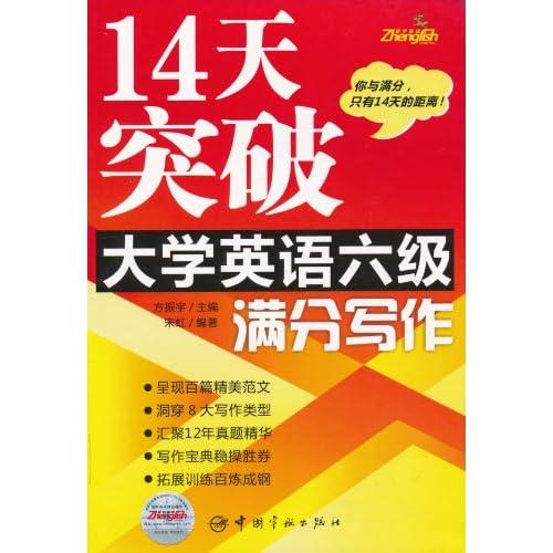 14天突破大学英语六级满分写作/宋虹-书籍/报纸/杂志