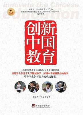 创新中国教育.pdf