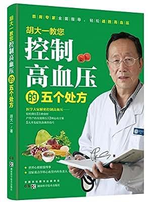 胡大一教您控制高血压的五个处方.pdf