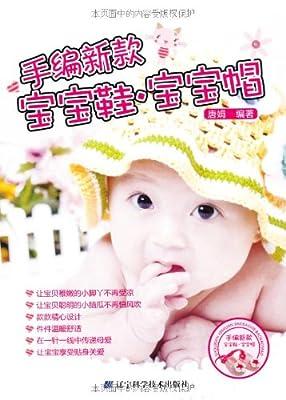 手编新款宝宝鞋、宝宝帽.pdf