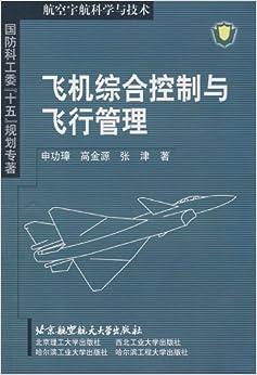 《飞机综合控制与飞行管理》 申功璋, 高金源, 张津