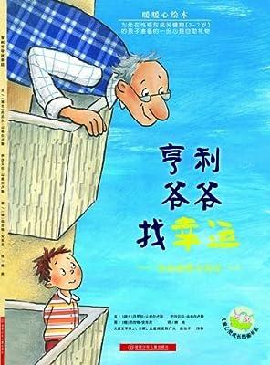 暖暖心绘本:儿童心灵成长图画书系.pdf