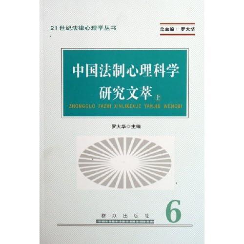 中国法制心理科学研究文萃(上下)/21世纪法律心理学丛书