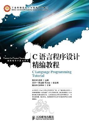 工业和信息化人才培养规划教材·高职高专计算机系列:C语言程序设计精编教程.pdf