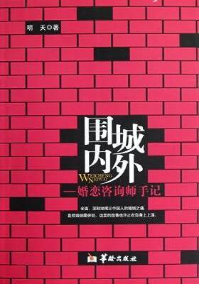 围城内外--婚恋咨询师手记.pdf