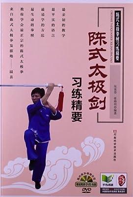 陈式太极剑习练精要.pdf
