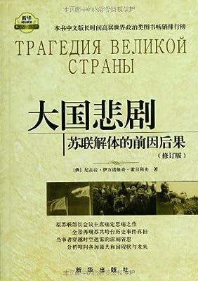 大国悲剧:苏联解体的前因后果.pdf