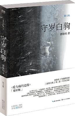 守岁白驹.pdf