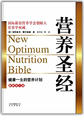营养圣经.pdf