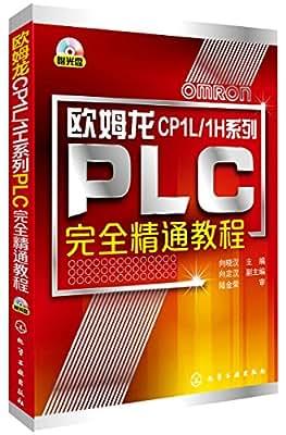 欧姆龙CP1L/1H系列:PLC完全精通教程.pdf