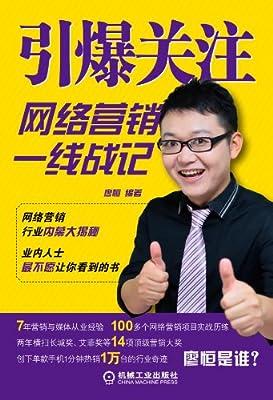 引爆关注:网络营销一线战记.pdf