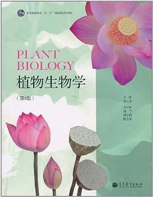 植物生物学.pdf