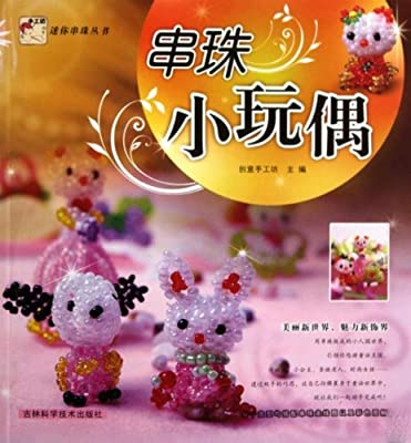 串珠小玩偶.pdf