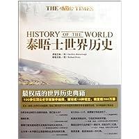 《泰晤士世界历史》精装版