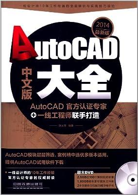 AutoCAD中文版大全.pdf