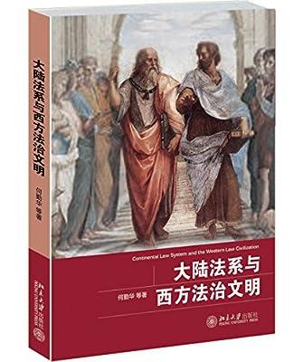 大陆法系与西方法治文明.pdf