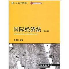 法学规划教材 国际经济法 第2版 王传丽