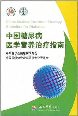 中国糖尿病医学营养治疗指南.pdf