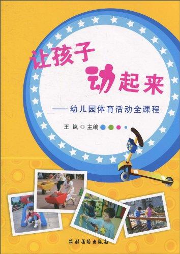 让孩子动起来:幼儿园体育活动全课程