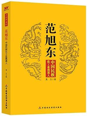 范旭东:中国民族化工业奠基人.pdf