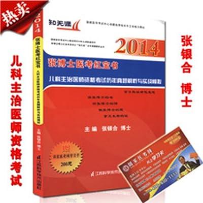 2014张博士红宝书 儿科主治医师历年真题解析与实战模拟.pdf
