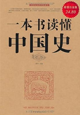 一本书读懂中国史.pdf