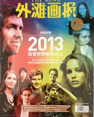 外滩画报2014年1月2-8日总第573期 改变世界的年轻人.pdf