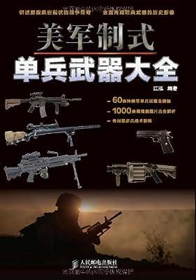 美军制式单兵武器大全.pdf