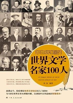 你应该知道的世界文学名家100人.pdf
