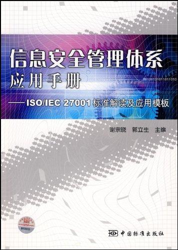 27001标准解读及应用模板