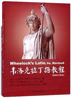 韦洛克拉丁语教程:插图修订第6版+拉丁语汉语简明词典.pdf