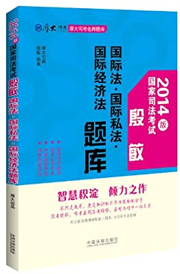 国家司法考试厚大司考名师题库:殷敏国际法·国际私法·国际经济法题库.pdf