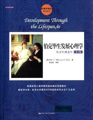 心理学译丛·教材系列·伯克毕生发展心理学:从青年到老年.pdf