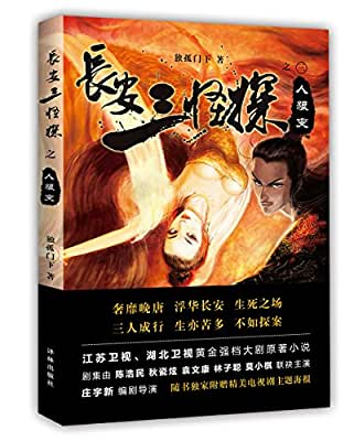 长安三怪探之三:人狼变.pdf