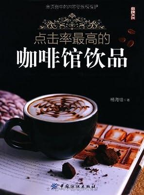 点击率最高的咖啡馆饮品.pdf