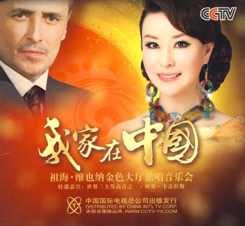 我家在中国:祖海维也纳金色大厅独唱音乐会(cd dvd9)图片