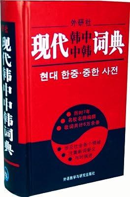 现代韩中中韩词典.pdf