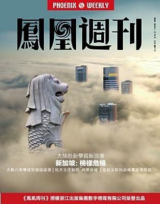 香港凤凰周刊 2014年14期.pdf